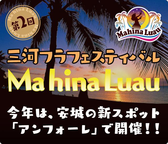 """第2回三河フラフェスティバル""""Ma hina Luau"""""""