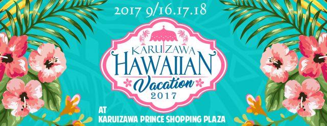 軽井沢ハワイアンバケーション2017