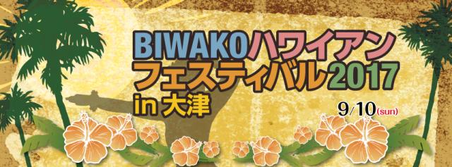 BIWAKOハワイアンフェスティバル2017 in 大津