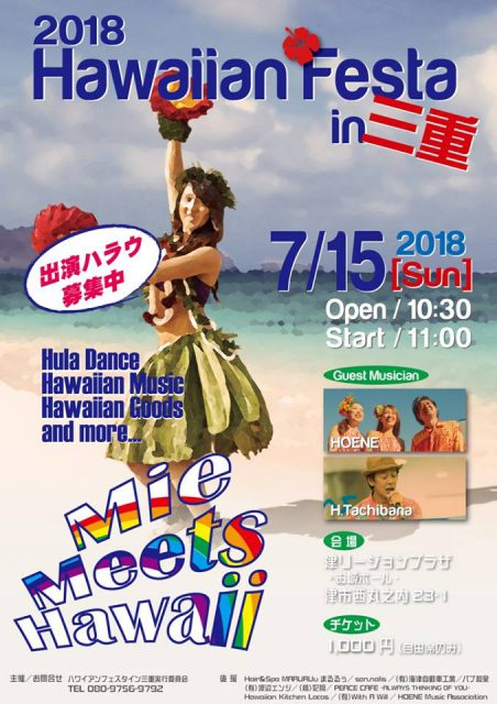 第一回Hawaiian Festa in 三重