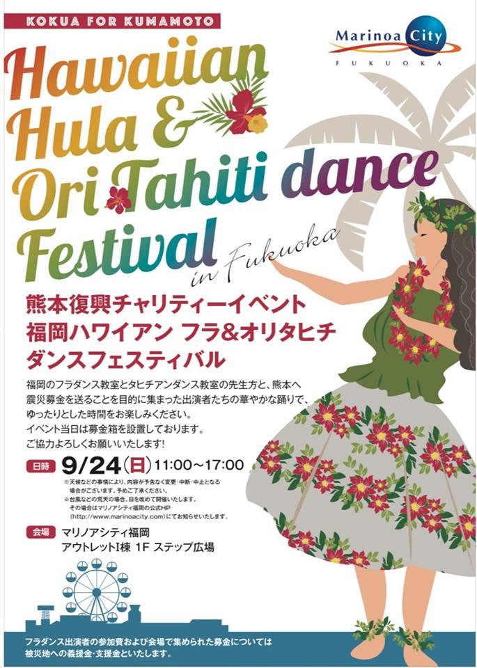 福岡ハワイアンフラ&オリタヒチ  ダンスフェスティバル @マリノアシティ福岡