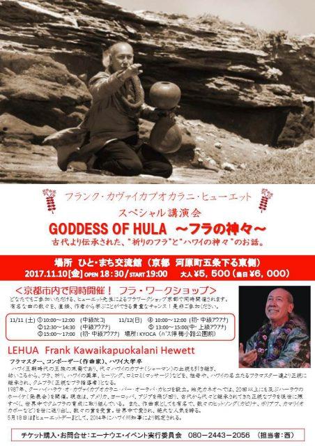 フランク・ヒューエット スペシャル講演会 GODDESS OF HULA 〜HULAの神々〜