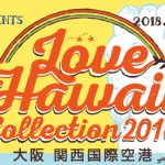 LOVE HAWAII Collection 2018 in 大阪 関西国際空港