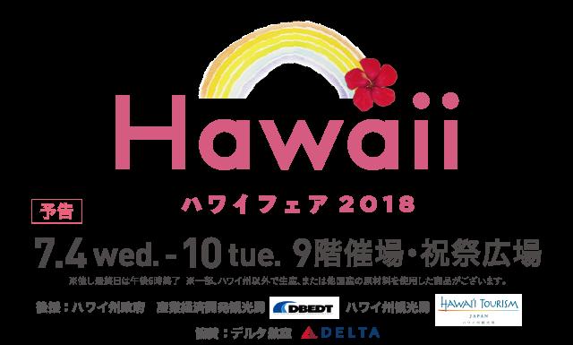 うめだ阪急 ハワイフェア2018