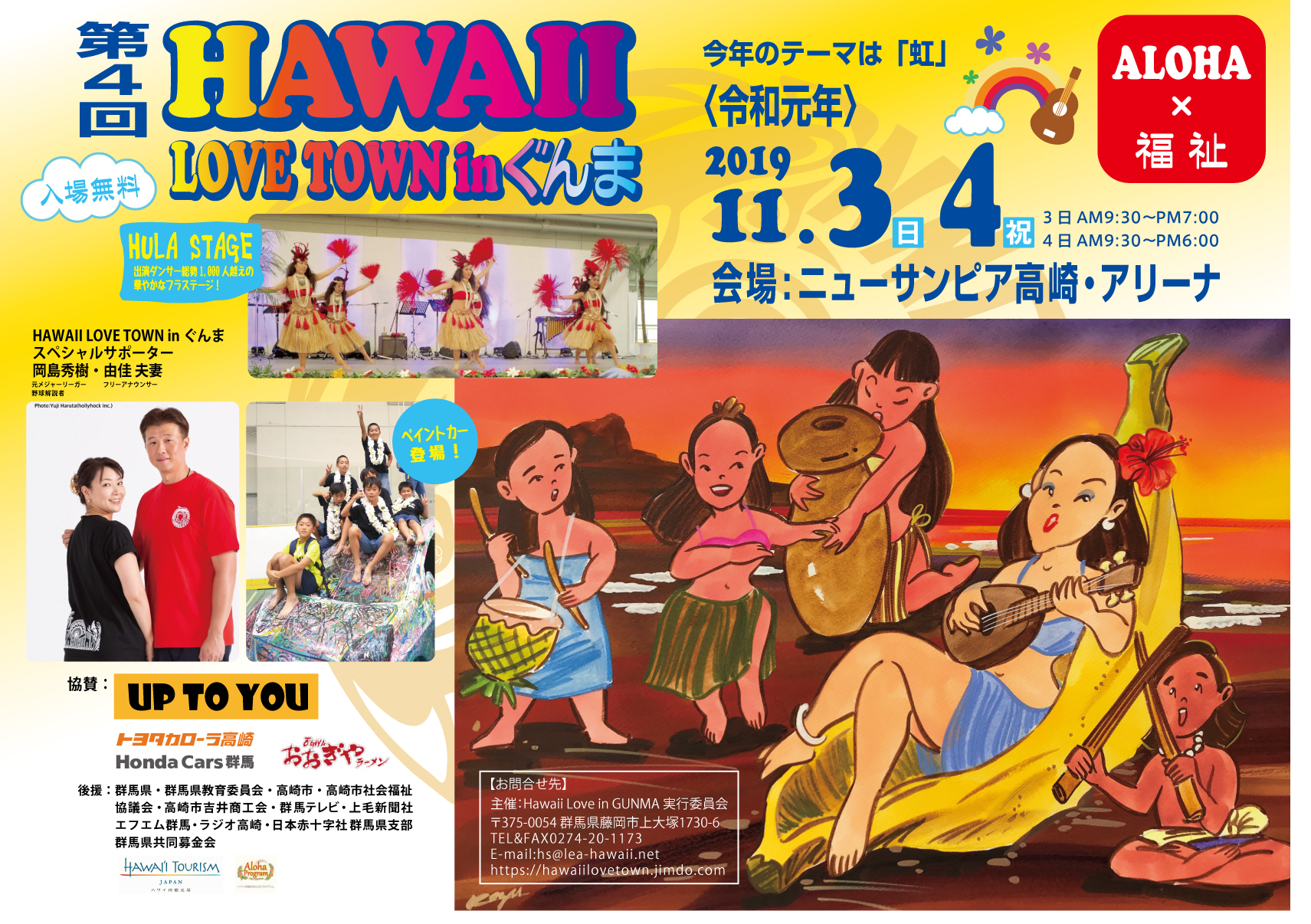 Hawaii LoveTown in ぐんま 2019